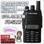 FC-S117 マルチバンドレシーバー おもしろ受信機 FIRSTCOM 盗聴発見機能付き