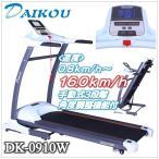 DK-0910W(DAIKOU)ダイコウ(大広)電動ルームランナー(電動トレッドミル)