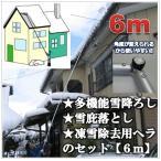 6mタイプ)多機能雪降ろし&雪...