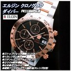 エルジン クロノグラフダイバーズ ELGIN クオーツ腕時計(FK1184PG-B)FK-1184PG-B