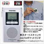 東芝オートスキャン付AM/FM ポケットラジオ(TOSHIBA)TY-SPR3 ワイドFM放送対応モデル