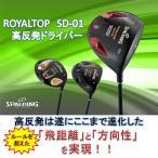 SD-01高反発チタンドライバー  ロイヤルトップTOYALTOP SPALDING スポルディング ゴルフクラブ
