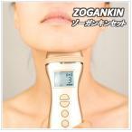 クルールラボ ZOGANKIN(ゾーガンキン)家庭用美容器(ラジオ波/EMS(造顔筋エステ)