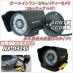 NX-D323S)オールインワン・セキュリティーカメラ)20mケーブル付)夜間撮影対応モデル)Sony製CCD搭載)