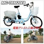 アシらくチャーリー  電動アシスト三輪自転車  MG-TRM20EB