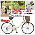 ACTIVE911 ノーパンクFDB26 6S 折り畳み自転車26インチ (6段変速付(MG-CCM266N)