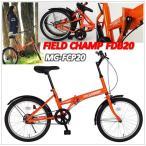 ショッピング20インチ FIELD CHAMP FDB20  折りたたみ自転車20インチ (MG-FCP20)