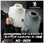 ショッピングタートルネック AO-0029)SALOON EXPRESS)サルーンエクスプレス)モノトーンタートルネックセーター3色組