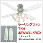 TKM-42WW4LKRCX)シーリングファン 4灯式ライト リモコン式)連続調光式(東京メタル)