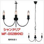 MF-002BKND)シャンデリア(電球別売)東京メタル