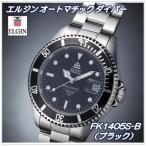 FK-1405S-B)エルジン(ELGIN)オートマチックダイバー)自動巻き(ブラック)