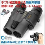 VC SMART 14X30(VC スマート)手ブレ補正機能つき双眼鏡・倍率14倍)ケンコートキナー(Kenko Tokina)