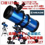 ミード 天体望遠鏡MEADE EQM-127