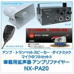 NX-PA20車載用拡声器)アンプ / トランペットスピーカー/ ダイナミックマイクのフルセット