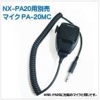 PA-20MC)別売マイク(NX-PA20車載用拡声器用)