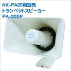 PA-20SP別売スピーカー(NX-PA20車載用拡声器用)