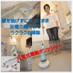 EI-70242)充電式電動ポリッシャー)浴槽・お風呂場の床も楽々!