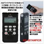 KR-007AWFICR)ラジオボイスレコーダー(簡易集音機能搭載)ケンコートキナー(KENKO TOKINA)