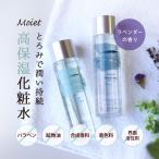 化粧水 Moiet (モエット) 145ml 保湿力の高い化粧水 とろみ しっとり 潤い 乾燥 無添加 エイジングケア スキンケア 高保湿
