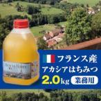 フランス産アカシア蜂蜜(はちみつ)2.0kg【純粋蜂蜜】