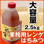 はちみつ 熊手の蜂蜜 中国産レンゲ蜂蜜2.5Kg
