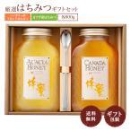 ハンガリー産アカシア蜂蜜800g&カナダ産蜂蜜800gギフトセット【純粋蜂蜜】【送料無料】