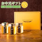 はちみつ 80周年記念 ハニーコレクション3本セット 送料無料 国産蜂蜜入り※専用BOXでお届けのため包装不可