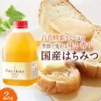 業務用 国産はちみつ 2.0kg 送料無料 純粋蜂蜜