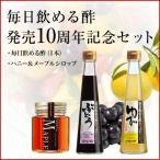毎日飲める酢発売10周年記念セット 40万本完売 果実の飲むお酢&ハニーメープル入りシロップ