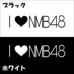 I LOVE NMB48 ステッカー  アイラブステッカー