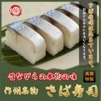 【第2回地場もん国民大賞エントリー商品】鯖寿司 押し寿司 昔ながらの本物の味 さばずし