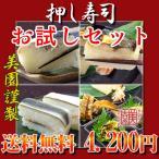 押し寿司3本&お漬け物 お試しセット