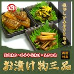奈良漬け・茄子からし漬け・ふき佃煮!セール/母の日/お花見