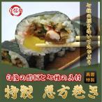 恵方巻き  上巻き寿司 太巻き寿司