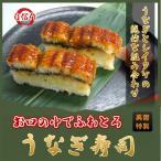 鰻寿司 押し寿司 お口の中でふわとろ うなぎすし