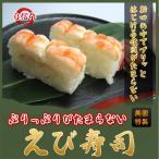 海老寿司 押し寿司プリップリがたまらない えびずし