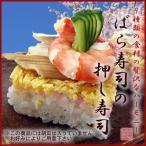 ばら寿司の押し寿司 ちらし寿司 バラスシ
