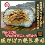 豚かばの巻き寿司 美園 太巻き寿司