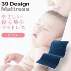 マットレス ダブル 高反発 低反発 でもない新素材 39デザインマットレス 日本製オーバーレイマットレス