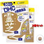 DHC 霊芝(れいし) 30日分 2個セット 送料...