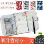 家計管理ケース パスポートケース リフィル パスポートカバー 通帳ケース クリアファイル クリアポケット 収納 母子手帳ケース ポーチ 小物入れ おしゃれ