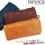 機能的で大容量の長財布。ユニセックスでお使い頂けます!