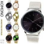 KOMONO コモノ 腕時計 ユニセックス ウィンストンロイヤル WINSTON ROYALE ステンレス メッシュベルト メンズ レディース