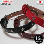TENNY テニー なめし革 首輪 犬 本革 日本製 15mm幅 [小型犬/プレゼント/ギフト/記念日/誕生日]