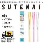 ストロー シリコン ペットボトル SUTENAI 開いて洗える エコ おしゃれ 特殊加工 送料無料