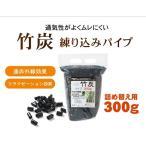 詰め替え用 国産竹炭パイプ 『竹炭パイプ袋入り』 300g