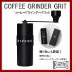 COFFEE GRINDER GRIT コーヒーグラインダーグリット