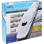 スターターセット N700A新幹線<のぞみ>