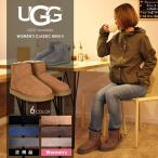 アグ UGG クラシック ミニ II CLASSIC MINI2 デッカーズ社正規品 撥水・防汚加工の新モデル アグブーツ ムートンブーツ レディース