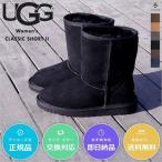 アグ UGG クラシック ショート II CLASSIC SHORT2 デッカーズ社正規品 撥水・防汚加工の新モデル アグブーツ ムートンブーツ レディース